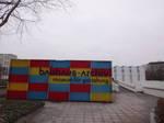 2013年ベルリン バウハウス資料館